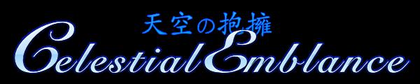 celestial-embrace【天空の抱擁】